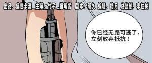 【恐怖漫画 短篇】机器人崛起