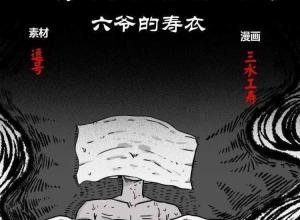 【恐怖漫画 短篇】六爷的寿衣