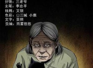 【恐怖漫画 短篇】夜半推磨声