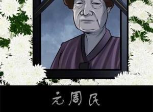 【恐怖漫画 短篇】奶奶的葬礼