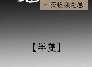 【恐怖漫画 短篇】半只蟑螂