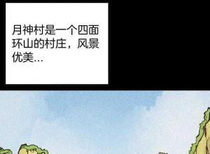 【恐怖漫画 短篇】月神的诅咒