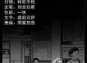 【恐怖漫画 短篇】硬币