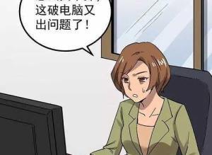 【恐怖漫画 短篇】不存在直播间