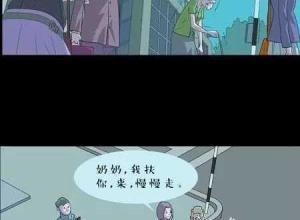 【恐怖漫画 短篇】扭转