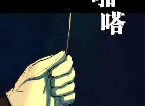 【恐怖漫画 短篇】虫料理
