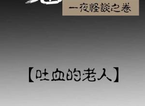 【恐怖漫画 短篇】吐血的老人