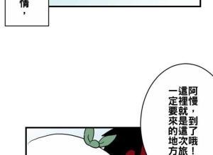 【恐怖漫画 短篇】神的使者