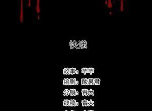 【恐怖漫画 短篇】快递
