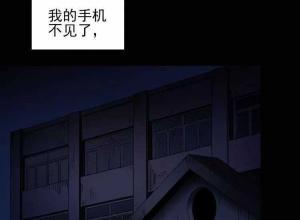 【恐怖漫画 短篇】我是鬼你是人的扮演游戏