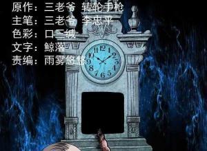 【恐怖漫画 短篇】续命的老钟