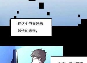 【恐怖漫画 短篇】保卫毛发