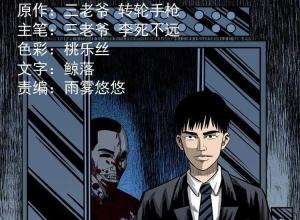 【恐漫短篇】守夜的保安