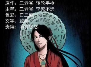 【恐怖漫画 短篇】冥玉
