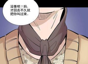 【恐怖漫画 短篇】高能慎入 | 告白