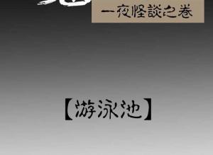 【恐怖漫画 短篇】深水游泳池