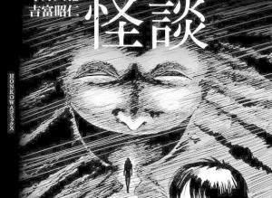【恐怖漫画 短篇】伊藤润二 | 登山怪