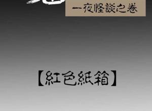 【恐怖漫画 短篇】红色纸箱