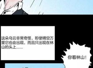 【恐漫短篇】乌云