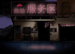 """【恐漫短篇】我发现了厕所里的""""隐秘""""【第2869章 闭关,精力强化!】"""