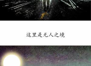 【恐怖漫画 短篇】死亡手机