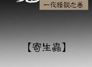 【恐怖漫画 短篇】寄生蟲