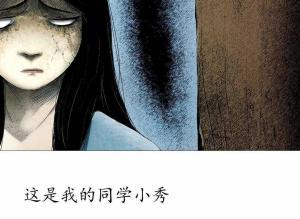 【恐怖漫画 短篇】丑陋的妖精