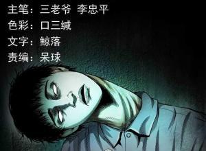 【恐怖漫画 短篇】回魂的孩子