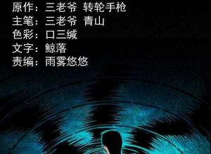 【恐怖漫画 短篇】吃人的水塘