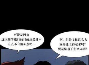 【恐怖漫画 短篇】《修学旅行》元周民去日本修学旅行时参观了一个山上的寺庙