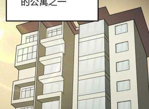 【恐怖漫画 短篇】《死亡公寓》每年一条