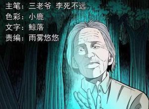 【恐怖漫画 短篇】奶奶的福泽护佑