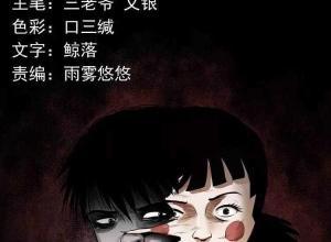 【恐怖漫画 短篇】纸人朋友