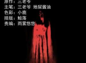 【恐怖漫画 短篇】回魂灯
