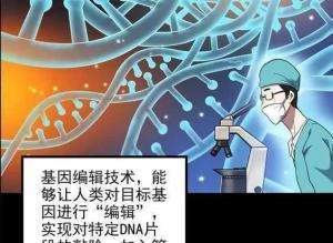 【恐怖漫画 短篇】基因编辑超能婴儿