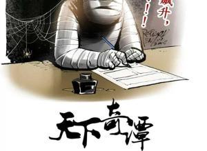 【恐怖漫画 短篇】厄舍府的崩溃