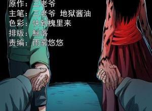 【恐怖漫画 短篇】《讨命》恶有恶报