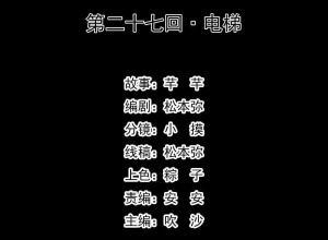 【恐怖漫画 短篇】《电梯》18楼没人