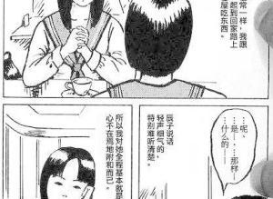 【恐怖漫画 短篇】面包店