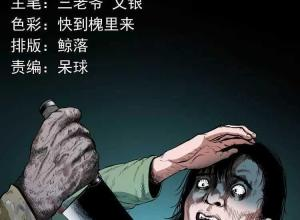【恐怖漫画 短篇】《大头》鬼魂寻仇