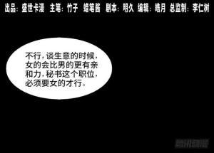 【恐怖漫画 短篇】女装大佬