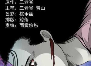 【恐漫短篇】丧门星【第二百四十七章 上来受死!】