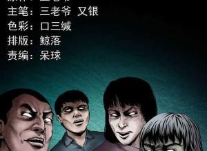 【恐怖漫画 短篇】不速之客