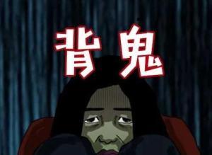 【恐怖漫画 短篇】背鬼