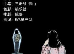 【恐怖漫画 短篇】抬不动的棺材