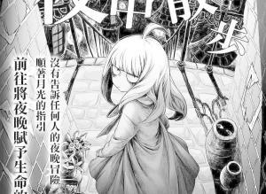 【恐怖漫画 短篇】难以入睡的少女顺着月光的指引,前往将夜晚赋予生命的奇妙世界