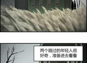 【恐怖漫画 短篇】《第三个人》好奇害死猫