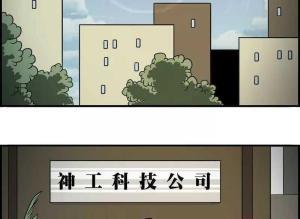 【恐怖漫画 短篇】《公司骨干》没完没了的加班