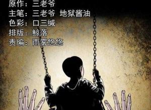 【恐怖漫画 短篇】摆动的秋千