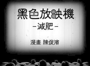 【恐怖漫画 短篇】成功「脱胎换骨」